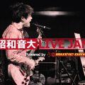 「昭和音大 LIVE JAM」開催